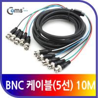 Coms BNC 케이블(5선) 10M BNC5/BNC5 MM