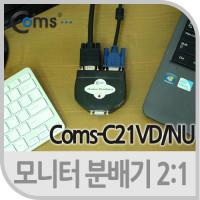 Coms 모니터 분배기, USB 전원 케이블포함/2:1