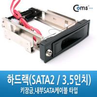 Coms 하드랙(SATA2 / 3.5인치) - Key 방식/SATA케이블 내장 / HDD