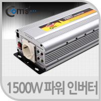 Coms 1500W 파워 인버터