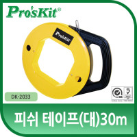 Prokit 피쉬 테이프(대)30m, 천장/바닥 공사 선당김