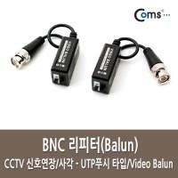 Coms BNC 리피터(Balun), CCTV 신호연장/사각 - UTP푸시 타입