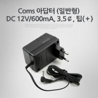 Coms 아답터 (일반형) DC12V/600mA, 3.5¢, 팁(+)