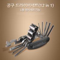 Coms 공구-드라이버세트(12 in 1)/L형 렌치세트기능