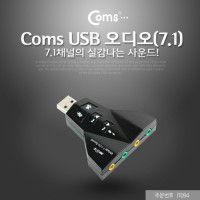 Coms USB 오디오(7.1채널)