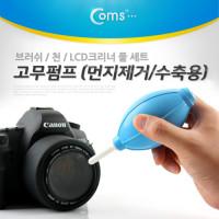 Coms 고무펌프(먼지제거/수축용), 브러쉬/천/LCD크리너