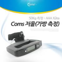 Coms 저울(여행 가방 측정용), 50Kg 측정 - AAA X2ea