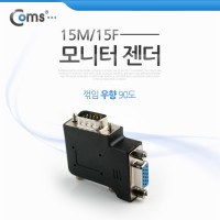 Coms 모니터 젠더(15M/15F), 우향 90도 꺾임형(꺽임)