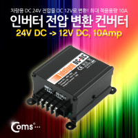 Coms 인버터 전압 변환컨버터(24V DC  to  12V DC, 10Amp)