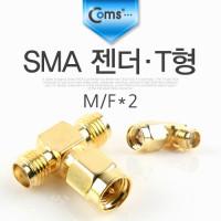 Coms SMA 젠더, T형 M/F*2