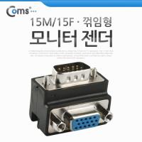 Coms 모니터 젠더(15M/15F), 꺾임(꺽임)
