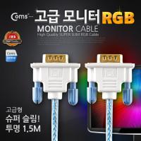 Coms 모니터 케이블(투명/Slim) MM, 1.5M, Blue/RGB