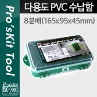 Prokit 다용도 PVC 수납함, 8분배: 165x95x45mm