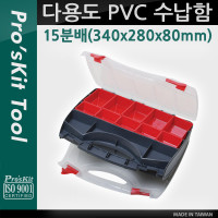 Prokit 다용도 PVC 수납함(15분배)