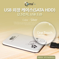 Coms USB 외장 케이스(SATA HDD) 2.5, USB 3.0/Silver