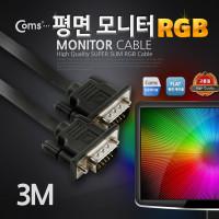 Coms 모니터 케이블(RGB Slim 플랫형) 3M