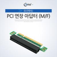 Coms PCI 연장 아답터(M/F), PCI Express 연장(8X 배속)