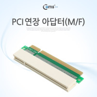 Coms PCI 연장 아답터(M/F), PCI 슬롯 연장