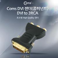 Coms DVI 젠더(콤퍼넌트) DVI-I to 3RCA