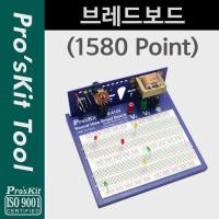 Prokit 브레드보드(1580 Point) / 전자회로 조립 모듈 / 빵판