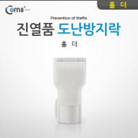 Coms 도난방지 D-LOCKER(홀더) 진열품 도난방지락