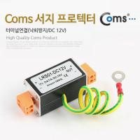 Coms 서지 프로텍터, 접지기능/터미널연결(낙뢰방지/DC 12V)