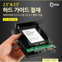 Coms 하드 가이드 철재(PCI 슬롯 타입) HDD/SSD 2.5 x 2, 3.5 시 장