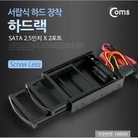 Coms 하드랙(SATA 2.5인치) 2포트, 서랍식 하드 장착