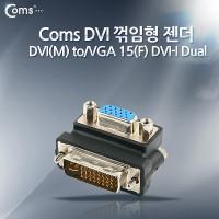 Coms DVI 꺾임형(꺽임) 젠더 DVI(M) to/VGA 15(F) DVI-I Dual