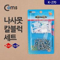 Coms 나사못 칼블럭 세트(K-270)
